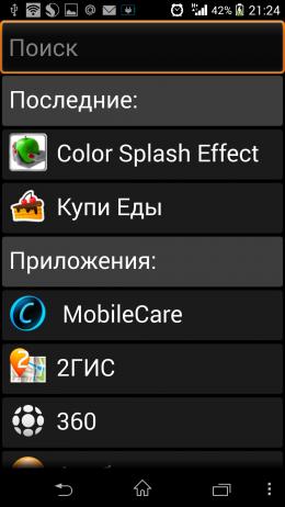 Поиск - BIG launcher для Android