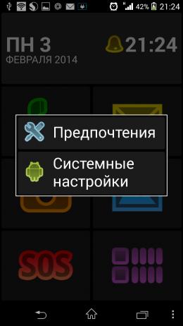 Настройки - BIG launcher для Android