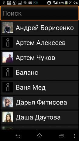 Контакты - BIG launcher для Android