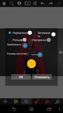 Настройка кисти - Color Splash Effect для Android