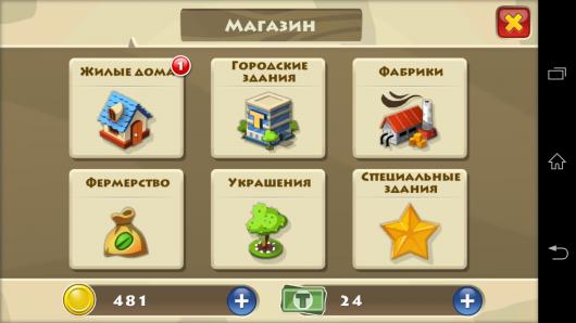 Магазин - Township для Android