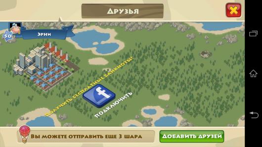 Друзья - Township для Android