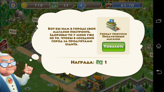 Задание - Township для Android
