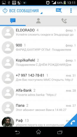 Сообщения - Contacts+ для Android