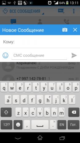 Новое сообщение - Contacts+ для Android