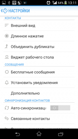 Настройки - Contacts+ для Android
