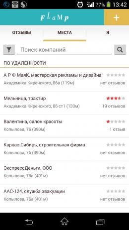 Места - Flamp для Android