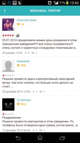 Список отзывов - Flamp для Android
