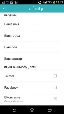 Настройки - Flamp для Android