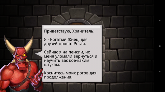 Приветствие - Dungeon Keeper для Android