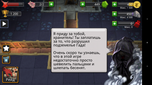 Первый враг - Dungeon Keeper для Android