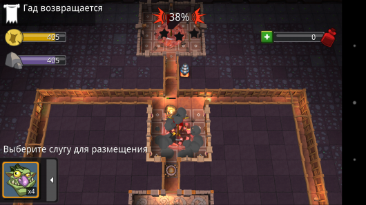 Бой - Dungeon Keeper для Android
