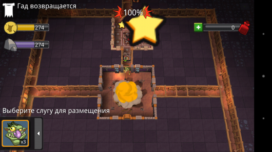 Разрушение построек - Dungeon Keeper для Android