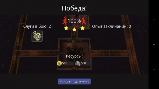 Победа - Dungeon Keeper для Android