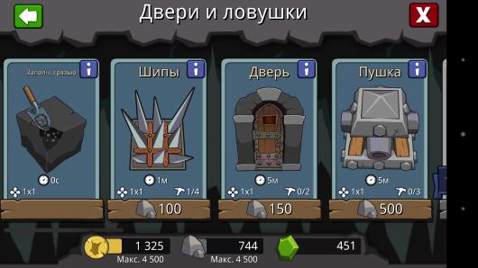 Двери и ловушки - Dungeon Keeper для Android