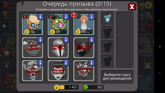 Призыв - Dungeon Keeper для Android