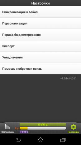 Настройка - CoinKeeper для Android