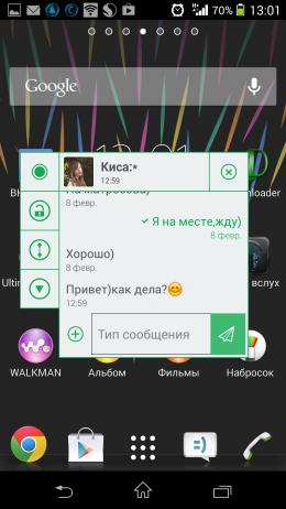 Всплывающее окно - Ninja SMS для Android