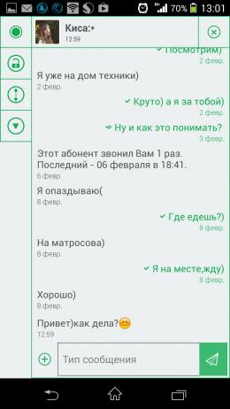 Полноэкранный режим - Ninja SMS для Android