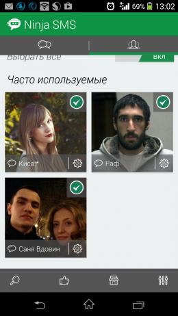 Часто используемые контакты - Ninja SMS для Android