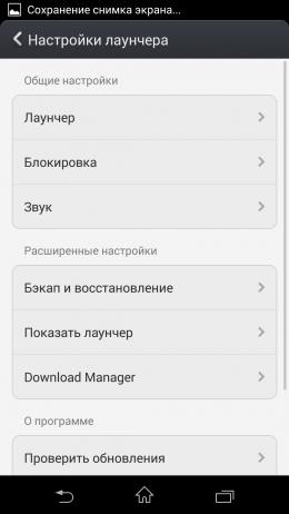 Настройки - MiHome Launcher для Android
