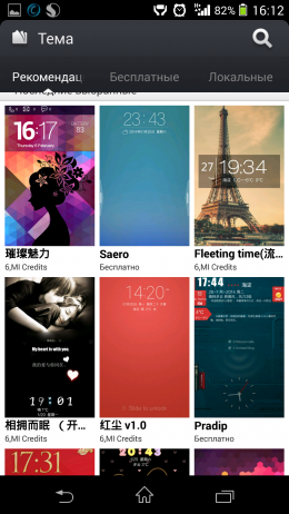Темы - MiHome Launcher для Android