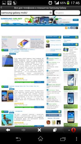 Веб страницы - Opera Mini для Android