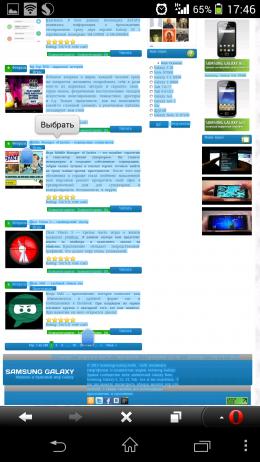 Выделение текста - Opera Mini для Android