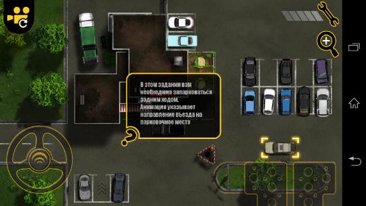 Подсказка - Grand Park Auto для Android