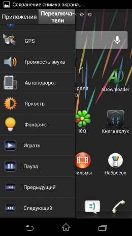 Переключатели - Sidebar для Android