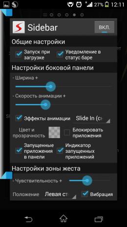 Настройки - Sidebar для Android
