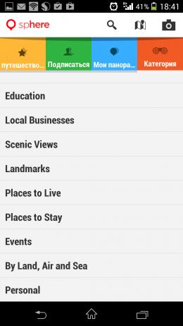 Категории - Sphere - 360 Camera для Android