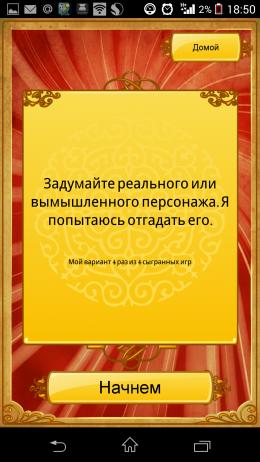 Условия игры - Akinator для Android