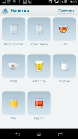 Выбор напитка - Waterbalance для Android