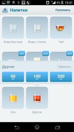 Выбор объема жидкости - Waterbalance для Android