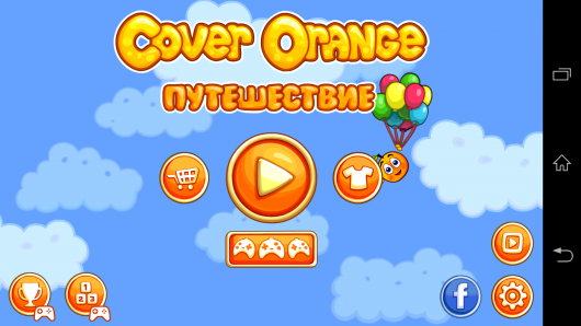 Меню - Cover Orange: Journey для Android