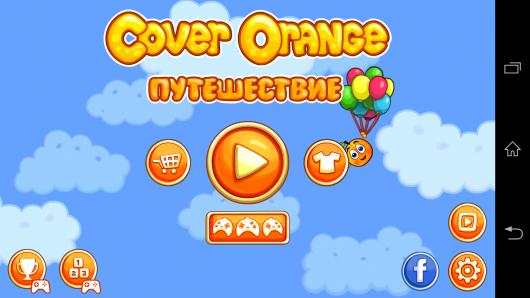 Меню - Cover Orange: Journey для Android