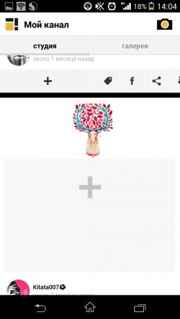 Возможность дополнения изображениями - Pixplit для Android