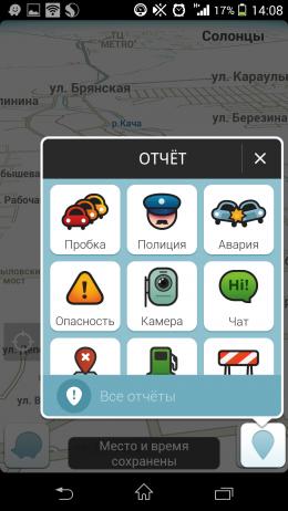 Виды отчетов -  Waze для Android
