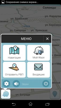 Меню -  Waze для Android