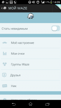 Настройки профиля - Waze для Android