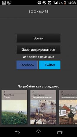 Меню авторизации - Bookmate для Android