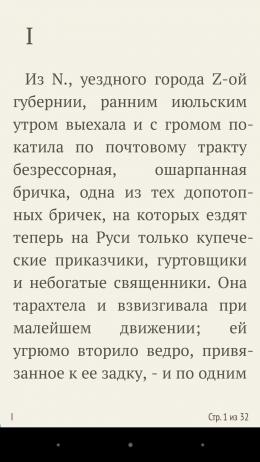 Страница из книги - Bookmate для Android