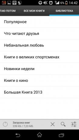 Меню - Bookmate для Android