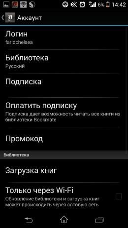 Настройки аккаунта - Bookmate для Android