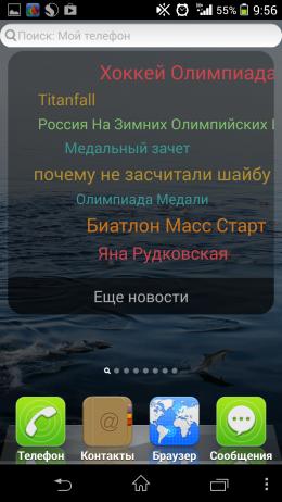 Поиск- Espier Launcher для Android