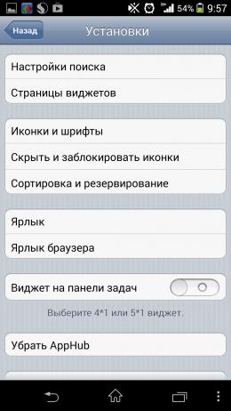 Настройки- Espier Launcher для Android