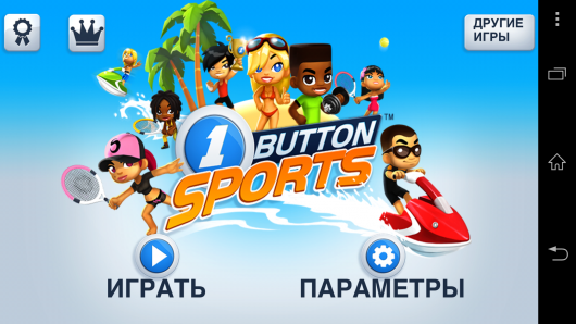 Меню - One Button Sports для Android