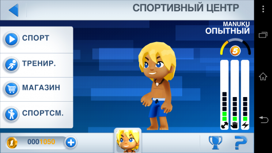 Спортивный центр - One Button Sports для Android