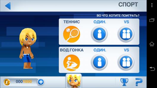 Выбор дисциплины - One Button Sports для Android